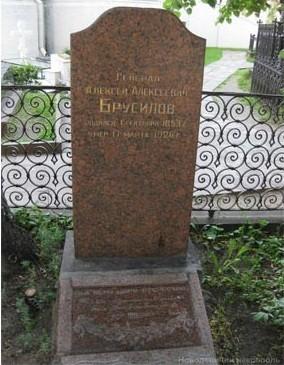 Генерал Брусилов А.А