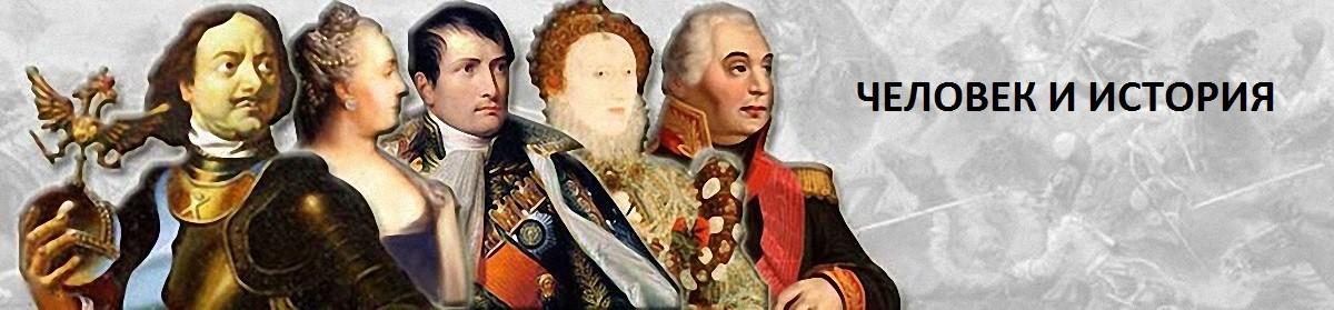 Человек и история