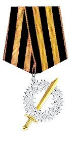 Орден «За великий Сибирский поход» 1920 г.