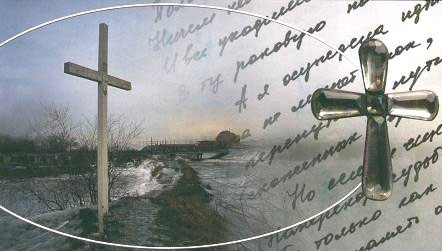 Устье Ушаковки - место где погиб адмирал Колчак А.В.