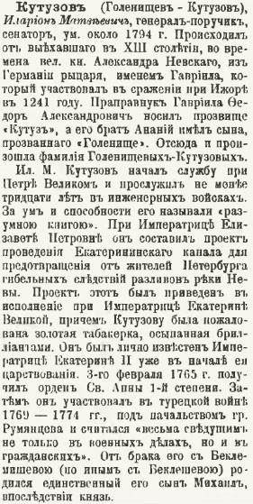 Голенищев Кутузов