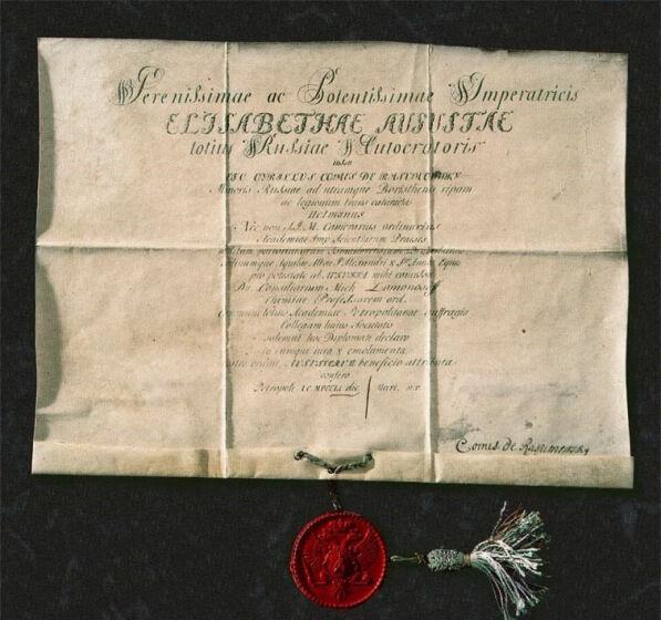 Диплом профессора М. В. Ломоносова.