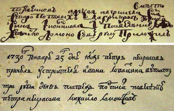 Образцы почерка Ломоносова 14-летнего и 19-летнего.