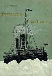 Обложка книги С. Макарова