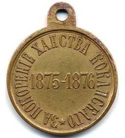 Медаль «За покорение Ханства Кокандского»