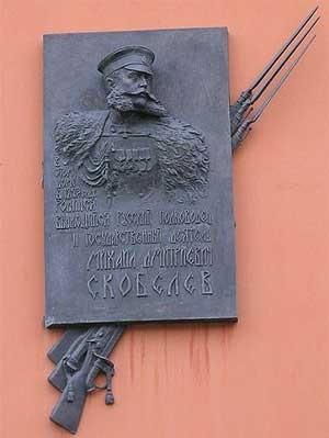 Мемориальная доска Скобелева на комендантском доме