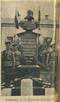 Генерал Михаил Скобелев