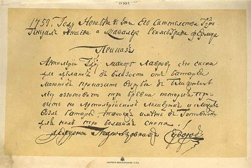 Факсимиле Суворова. 1759 год.