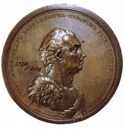 Памятная медаль в честь побед А.В. Суворова.