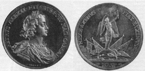 Медаль в честь взятия Азова
