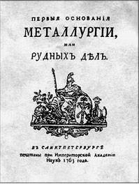 Титульный лист книги Ломоносова