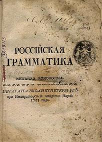 «Российская граматика» Михайла Ломоносова
