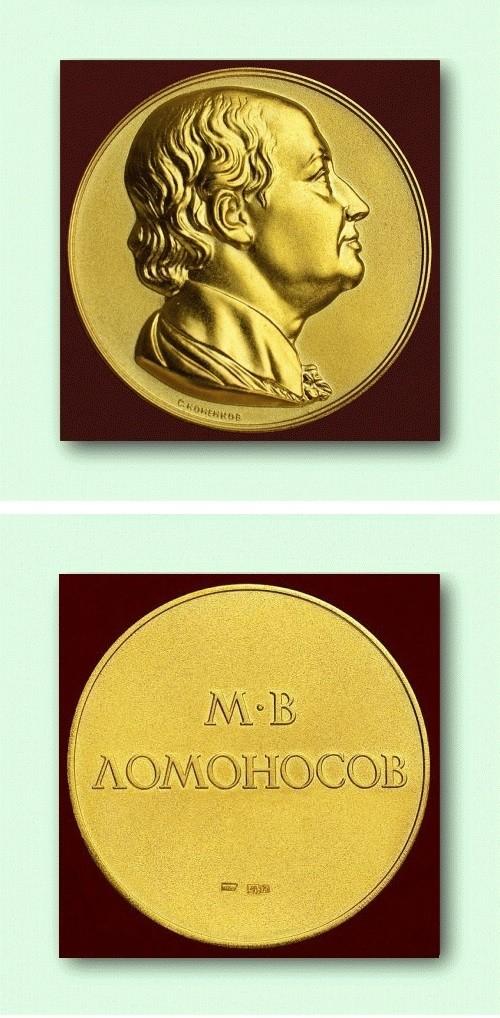 Большая золотая медаль имени М.В. Ломоносова