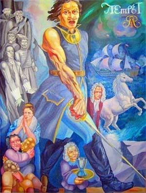 Петр 1 Великий